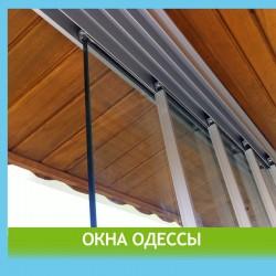 RS0,1 SF0 Окна Одессы Производство окон Остекление Изделия из стекла