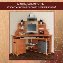 RS0,1 SF0 МАКСиДАН-Мебель Столы компьютерные