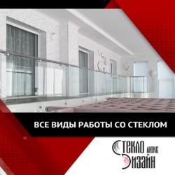 Стекло-Люкс Запорожье