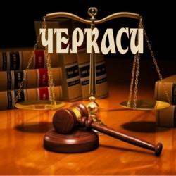 Адвокатские услуги Черкассы