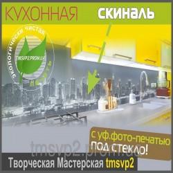 Кухонная скиналь с УФ фотопечатью под стекло