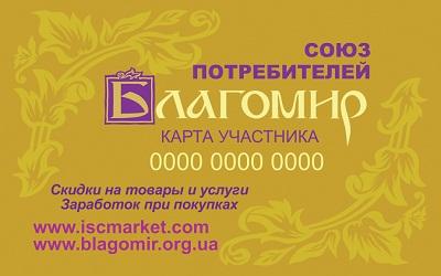 """Карта участника Союза потребителей """"Благомир"""""""
