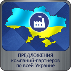 Предложения компаний производителей скинали по Украине