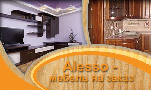 Компания Алессо Мебель на заказ