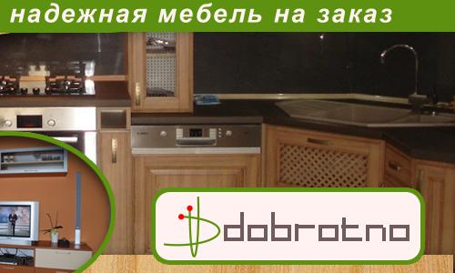 Компания Мебель на заказ для дома и офиса