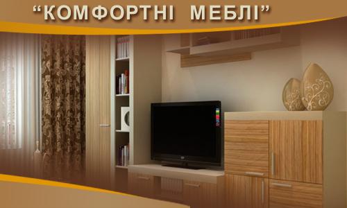 Комфортная мебель на заказ Житомир