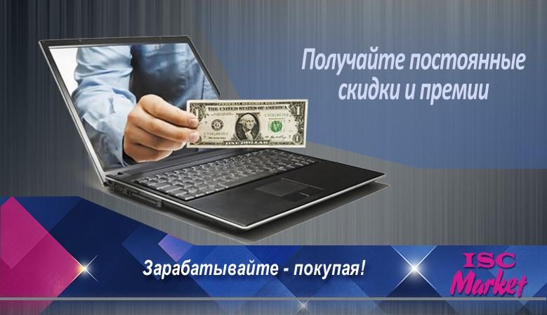 Зарабатывайте - покупая!