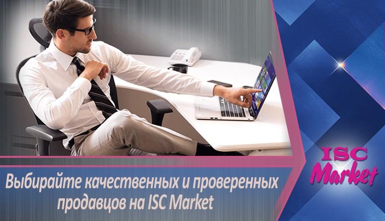 Выбирайте проверенных продавцов на ISC Market