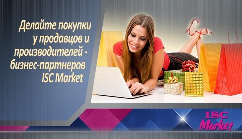 Делайте покупки у бизнес-партнеров ISC Market